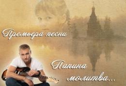Песня Алексей Хворостян - Папина молитва