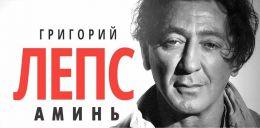 Песня Григорий Лепс - Аминь