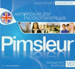 """Аудиокнига """"Английский для русскоговорящих, метод Пимслера"""", Пауль Пимслер"""
