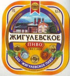 """Жигулевское пиво светлое """"Жигулевское пиво"""""""