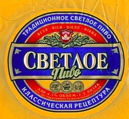"""Пиво светлое фильтрованное пастеризованное Частная пивоварня """"Афанасий"""""""