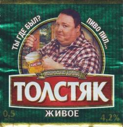 """Пиво """"Толстяк"""" Живое"""