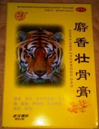 """Китайский пластырь Tianhe Shexiang Zhuanggu Gao """"Цзяньминь с мускусом"""""""
