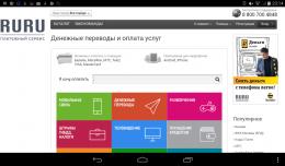 Платежный сервис Ruru.ru