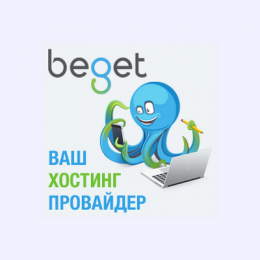Хостинг Beget