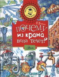 "Книга ""Почему из крана вода течёт?"", Петр Волцит"