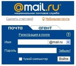 Почтовый сервис Почта@mail.ru