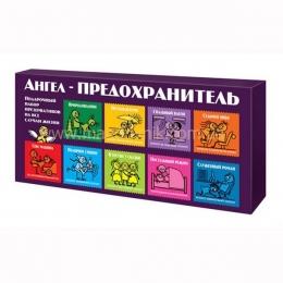 """Подарочный набор """"Ангел-предохранитель"""" Экспедиция"""