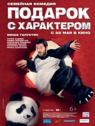 """Фильм """"Подарок с характером"""" (2014)"""