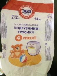 """Подгузники трусики """"365 дней"""" 4 maxi"""