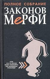 Полное собрание законов Мерфи, А. Блох