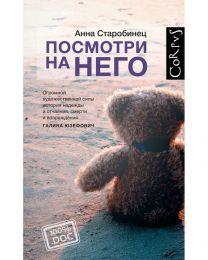 """Книга """"Посмотри на него"""", Анна Старобинец"""