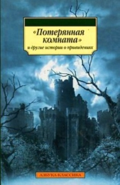 """Антология """"Потерянная комната и другие истории о привидениях"""""""