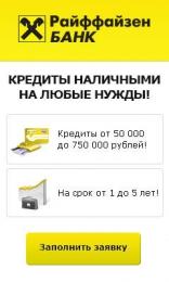 """Потребительский кредит """"Райффайзенбанк"""""""