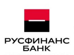 Потребительский кредит в банке Русфинанс
