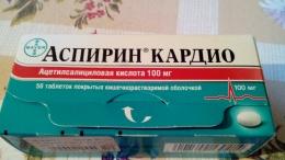 """Таблетки """"Аспирин Кардио"""" Bayer"""