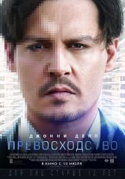 "Фильм ""Превосходство"" (2014)"