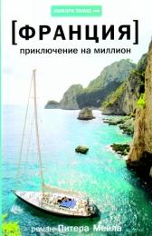 """Книга """"Приключение на миллион"""", Питер Мейл"""