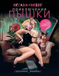 "Книга ""Приключения Пышки на сайте знакомств"", Оксана Новак"