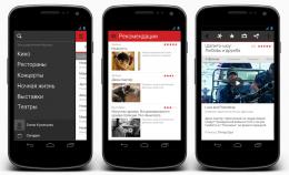 Приложение Афиша для Android