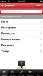 Приложение Афиша для iPhone