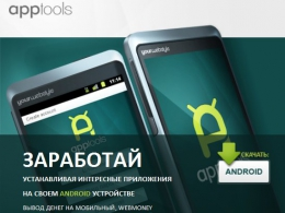 Приложение Apptools для Android