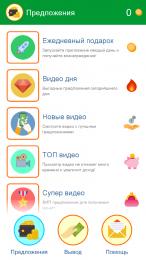 Приложение Earn Real Money Earning Cach для Android