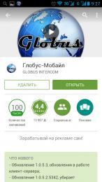 Приложение Глобус-Мобайл для Android