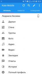 Приложение Kate Mobile для Android