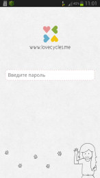 Приложение LoveCycles для Android