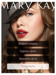Приложение Mary Kay Макияж для Android