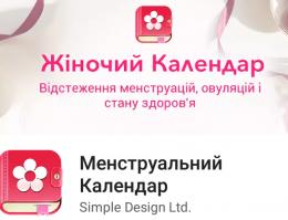 Приложение Менструальный календарь для Android