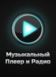 """Приложение """"Музыкальный плеер & Радио"""" для Вконтакте"""