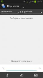 """Приложение """"Переводчик Google"""" для Android"""