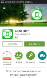 """Приложение """"Скриншот"""" для Android"""