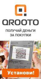 Приложение Qrooto для Iphone