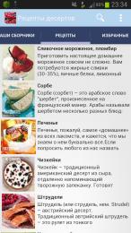 """Приложение """"Рецепты десертов"""""""