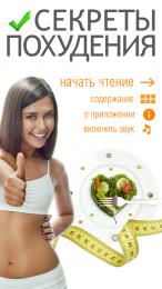 """Приложение """"Секреты похудения"""" для Android"""