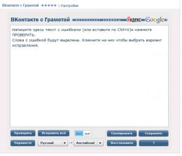 """Приложение ВКонтакте """"ВКонтакте с Грамотой"""""""