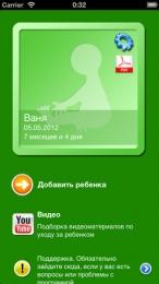 """Приложение """"Я родился"""" для Android"""