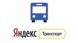 Приложение Яндекс.Транспорт для iPhone