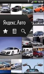 Приложение Яндекс.Авто для Android