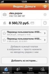 Приложение Яндекс.Деньги для Iphone