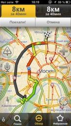 Приложение Яндекс.Навигатор для Iphone