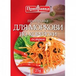 "Приправа для моркови по-корейски острая""Приправка"""