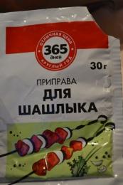 """Приправа для шашлыка """"365 дней"""""""