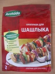 Приправа для шашлыка Avokado «Натуральное вдохновение»
