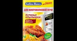 Приправа Gallina Blanca на второе Куриные крылышки в соусе барбекю для микроволновой печи