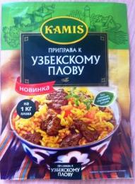 Приправа к узбекскому плову Kamis