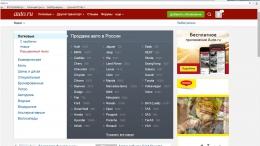 Сайт auto.ru
